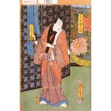 Utagawa Kunisada: 「荒木屋五郷」 - Tokyo Metro Library