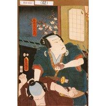 歌川国貞: 「石井雀右衛門」 - 東京都立図書館