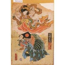 Utagawa Kunisada: 「写絵七化ノ内」「三番叟」「天人」 - Tokyo Metro Library