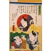 Utagawa Kunisada: 「流行けん」「町ひきやく駒吉」「いさみ花むこ左七」「国侍くん次兵衛」 - Tokyo Metro Library
