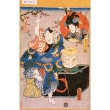 歌川国貞: 「寿海式三番」「千歳」「八笑人そつ入」 - 東京都立図書館