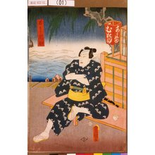 Utagawa Kunisada: 「若とう周助」 - Tokyo Metro Library