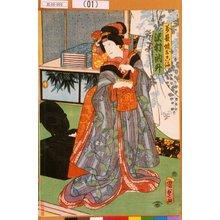 二代歌川国貞: 「万長娘おこま 沢村訥升」 - 東京都立図書館