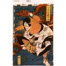 国久: 「和藤内三官 河原崎権十郎」 - Tokyo Metro Library