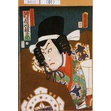 Toyohara Kunichika: 「武蔵坊弁慶 河原崎権十郎」 - Tokyo Metro Library