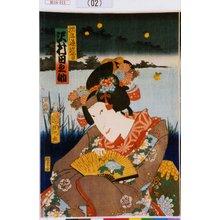 Toyohara Kunichika: 「秋月娘深雪 沢村田之助」 - Tokyo Metro Library