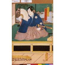 Utagawa Kunisada II: 「駒沢次郎左衛門 坂東彦三郎」 - Tokyo Metro Library