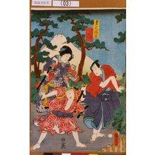 Toyohara Kunichika: 「第三段目」「早の勘平 鷺坂伴内 こし元おかる」 - Tokyo Metro Library