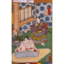 Toyohara Kunichika: 「第四段目」「石堂馬之丞 塩冶判官 斧九太夫 大星由良之助」 - Tokyo Metro Library