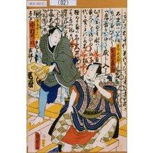 Utagawa Kunisada II: 「金神長五郎 坂東彦三郎」「茶屋男がん八 中村鴈八」 - Tokyo Metro Library