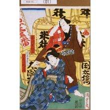 Utagawa Kunisada II: 「下りさだ吉 市川左団次」「げい者お久に 河原崎国太郎」 - Tokyo Metro Library