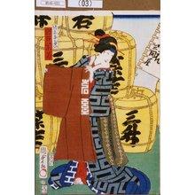 二代歌川国貞: 「げい者おだい 岩井紫若」 - 東京都立図書館