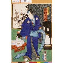 Utagawa Kuniteru: 「飯塚数馬 中村芝翫」 - Tokyo Metro Library