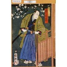 Utagawa Kuniteru: 「勝間主膳 市川団蔵」 - Tokyo Metro Library