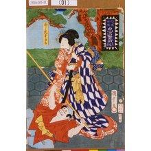 Utagawa Kunisada II: 「仮名手本忠臣蔵 三段目」「こし元おかる」 - Tokyo Metro Library
