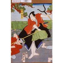 二代歌川国貞: 「早野勘平」 - 東京都立図書館