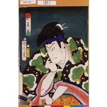 豊原国周: 「松王丸」 - 東京都立図書館