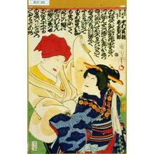 Toyohara Kunichika: 「喜せん法師 中村芝翫」「ぎおんのおきく 尾上菊五郎」 - Tokyo Metro Library