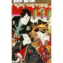 Toyohara Kunichika: 「揚巻 坂東三津五郎」「助六 尾上菊五郎」「新左衛門 中村芝翫」 - Tokyo Metro Library