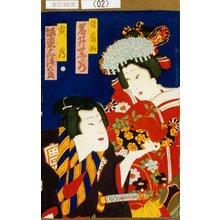 Toyohara Kunichika: 「皆鶴姫 岩井紫若」「寅蔵 坂東三津五郎」 - Tokyo Metro Library