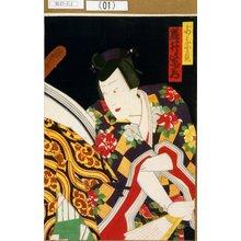 Toyohara Kunichika: 「少々宗貞 岩井紫若」 - Tokyo Metro Library