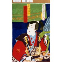 豊原国周: 「音羽梅幸 尾上菊五郎」 - 東京都立図書館