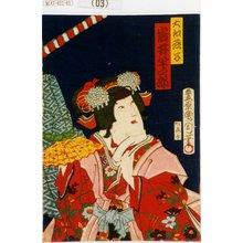 Toyohara Kunichika: 「大和燕子 岩井半四郎」 - Tokyo Metro Library