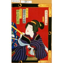 Morikawa Chikashige: 「おやま 岩井半四郎」「粟餅屋杵八 中村芝翫」 - Tokyo Metro Library