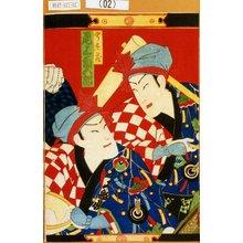 守川周重: 「うす蔵 尾上菊五郎」 - 東京都立図書館