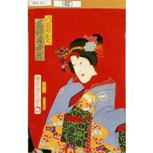 Utagawa Kunisada III: 「八百やお七 岩井半四郎」 - Tokyo Metro Library