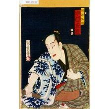 Morikawa Chikashige: 「百姓弥作 中村芝翫」 - Tokyo Metro Library