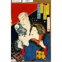 Morikawa Chikashige: 「女房おその 岩井半四郎」「因果小兵衛 中村仲蔵」 - Tokyo Metro Library