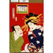 銀光: 「五代将軍綱吉公柳沢やしきゆう興の場」 - 東京都立図書館