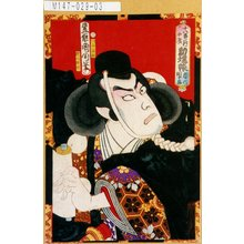 Toyohara Kunichika: 「十八番之内勧進帳 弁慶 市川団十郎」 - Tokyo Metro Library