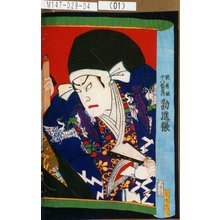 Toyohara Kunichika: 「歌舞伎十八番之内 勧進帳」 - Tokyo Metro Library