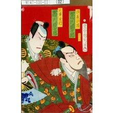 Toyohara Kunichika: 「佐藤正清 市川団十郎」「三浦義村 市川権十郎」 - Tokyo Metro Library