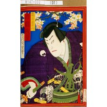 Morikawa Chikashige: 「鳥居新左衛門 片岡我童」 - Tokyo Metro Library