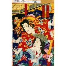 Toyohara Chikanobu: 「菊の前 坂東三津三」「忠度 市川権十郎」「畠山重忠 中村宗十郎」 - Tokyo Metro Library