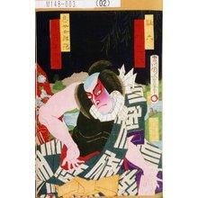 Morikawa Chikashige: 「駄六 中村芝翫」「息女女郎花 岩井半四郎」 - Tokyo Metro Library
