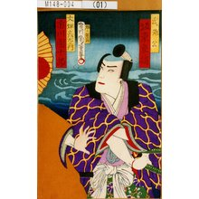 Morikawa Chikashige: 「氏光公 坂東家橘」「大坪彦左衛門 市川団十郎」 - Tokyo Metro Library