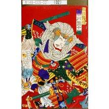 Morikawa Chikashige: 「上杉鎌信 市川団十郎」 - Tokyo Metro Library