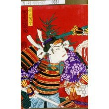 Morikawa Chikashige: 「原大隅守 助高屋高助」 - Tokyo Metro Library
