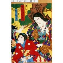 Morikawa Chikashige: 「白喜久 岩井紫若」「花若 嵐和三郎」 - Tokyo Metro Library