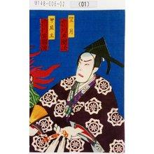 Morikawa Chikashige: 「望月 市川左団次」「甲屋主 市川右団次」 - Tokyo Metro Library
