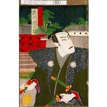 Toyohara Kunichika: 「弥平次 市川団十郎」 - Tokyo Metro Library