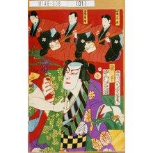 Morikawa Chikashige: 「蘭平 中村芝翫」「[三]味線岸澤」「[三]味線岸澤」 - Tokyo Metro Library