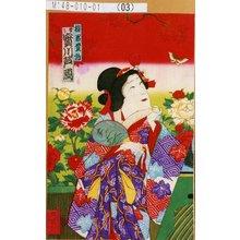 Utagawa Kunisada III: 「遊君豊鶴 登り 実川芦雁」 - Tokyo Metro Library
