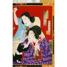Toyohara Chikanobu: 「源三郎妻幾瀬 沢村田之助」 - Tokyo Metro Library