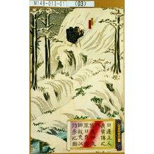 Utagawa Kunisada III: 「中村座新狂言」「日蓮上人真実伝之内 佐渡御流罪日良坊師赦免状持参之図」「日良坊師 坂東彦十郎」 - Tokyo Metro Library