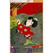 Utagawa Kunisada III: 「山伏善智坊 市川荒五郎」 - Tokyo Metro Library